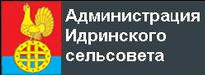 Идринский сельсовет