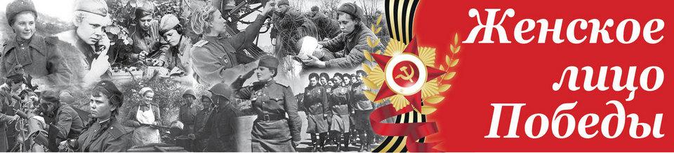 """Выставка """"Женское лицо Победы"""""""
